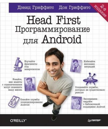 Head First. Программирование для Android. 2-е издание