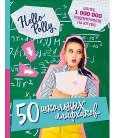 HelloPolly. 50 школьных лайфхаков