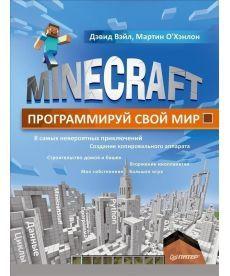 Minecraft. Программируй свой мир