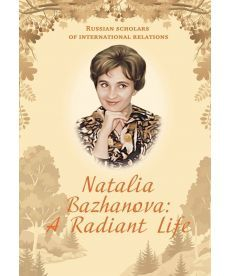 Natalia Bazhanova: A Radiant Life