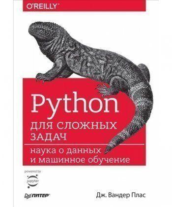 Python для сложных задач. Наука о данных и машинное обучение