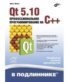 Qt 5. 10. Профессиональное программирование на C++