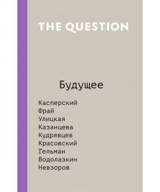 The Question. Будущее