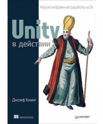 Unity в действии