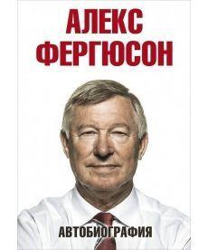 Автобиография. Алекс Фергюсон