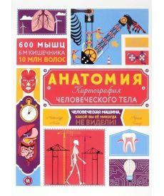 Анатомия. Картография человеческого тела