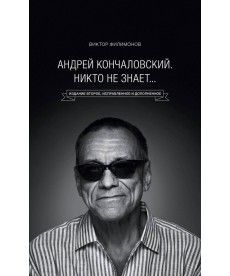 Андрей Кончаловский. Никто не знает...2-е издание (перераб. и доп. к 80-летию А. С. Кончаловского)