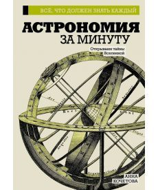 Астрономия за минуту
