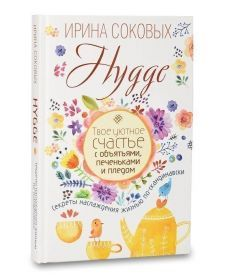 Hygge Секреты наслаждения жизнью по-скандинавски