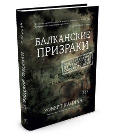 Балканские призраки. Пронзительное путешествие сквозь историю