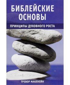 Библейские основы. Книга 2. Принципы духовного роста