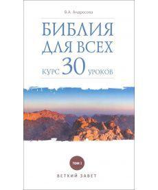 Библия для всех. Курс 30 уроков. Том 1. Ветхий Завет
