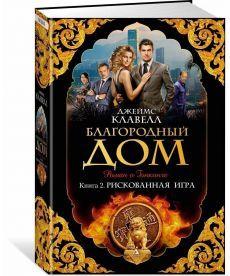 Благородный Дом. Книга 2. Рискованная игра