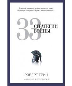 33 стратегии войны (PRO власть)