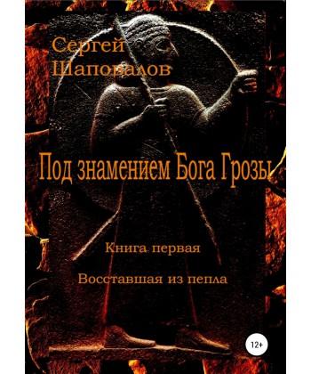 Под знамением Бога Грозы. Книга первая. Восставшая из пепла