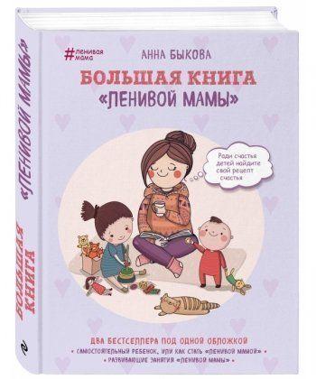 """Большая книга """"ленивой мамы""""  - Фото 1"""