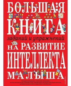 Большая книга заданий и упражнений на развитие интеллекта и творческого мышления малыша (с ил.)