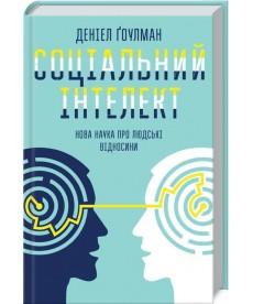Соціальний інтелект. Нова наука про людські взаємовідносини