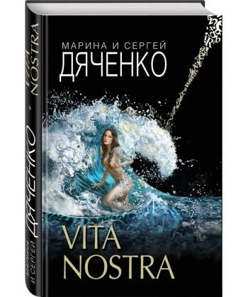 Vita Nostra - Фото 1