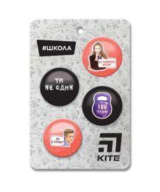 Значки Kite School набор 4шт SC19-2901-3
