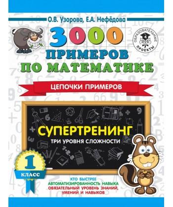 3000 примеров по математике. Супертренинг. Цепочки примеров. Три уровня сложности. 1 класс - Фото 1