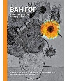 Ван Гог. Жизнь и творчество в 500 картинах (супер с вырубкой)