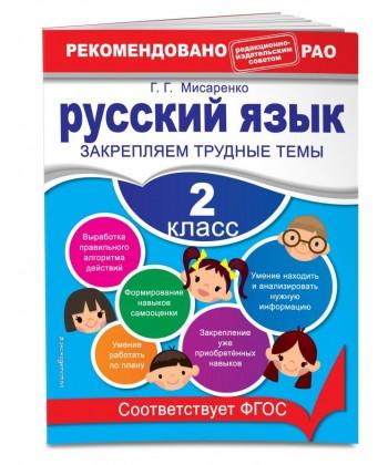Русский язык. 2 класс. Закрепляем трудные темы - Фото 1
