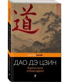 Дао Дэ Цзин. Книга пути и благодати