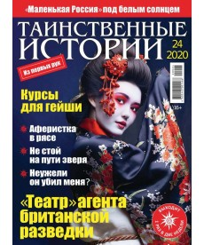 Таинственные Истории 24-2020