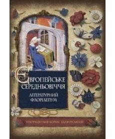 Європейське Середньовіччя. Літературний флорілеґіум