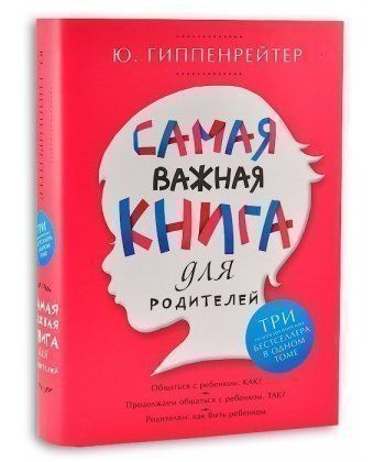 Самая важная книга для родителей (Твердый переплет)
