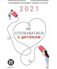 Розумний настінний календар на 2021 рік «Як спілкуватися з дитиною»