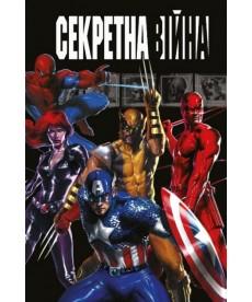 Комікс Секретна Війна