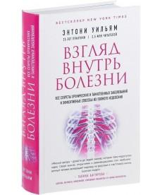 Взгляд внутрь болезни. Все секреты хронических и таинственных заболеваний и эффективные способы их полного исцеления