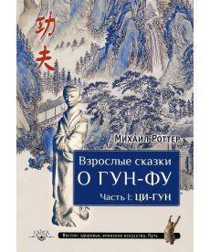 Взрослые сказки о Гун-Фу. Часть 1. Ци-Гун