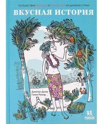 Вкусная история. Путешествие фруктов и пряностей из далеких стран