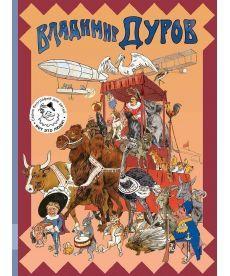 Владимир Дуров. Иллюстрированная биография для детей