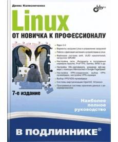 Linux. От новичка к профессионалу. 7-е изд.
