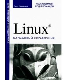Linux. Необходимый код и команды. Карманный справочник (978-5-8459-1956-4