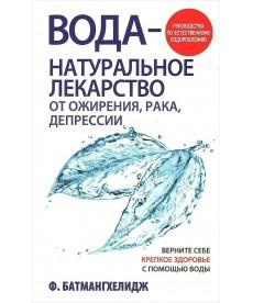Вода - натуральное лекарство от ожирения, рака, депрессии (мягкая обложка)