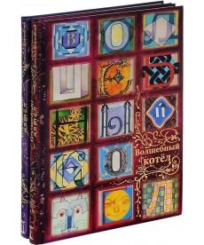 Волшебный котёл. Сказки народов мира (комплект из 2-х книг)