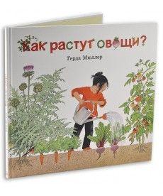 Как растут овощи? (иллюстрации Герды Мюллер)