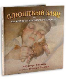 Плюшевый заяц, или как игрушки становятся настоящими (иллюстрации Геннадия Спирина)