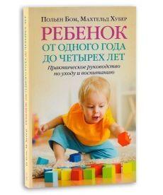 Ребенок от одного года до четырех лет. Практическое руководство по уходу и воспитанию.