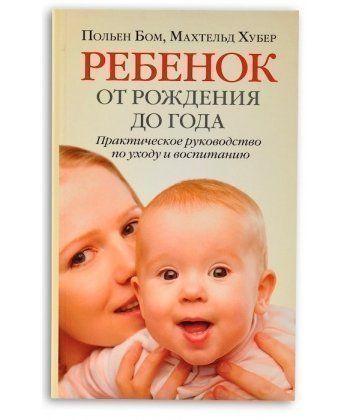 Ребенок от рождения до года. Практическое руководство по уходу и воспитанию.