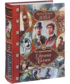 Все приключения Шерлока Холмса (с заменой перевода одного рассказа)