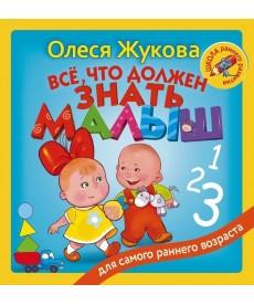 Всё, что должен знать малыш