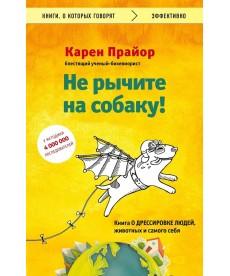 Не рычите на собаку! Книга о дрессировке людей, животных и самого себя! (мягкая обложка)