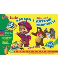 5344 Альбом із дитячої творчості. Маша та Ведмідь.Cтарший вік.4-6 років