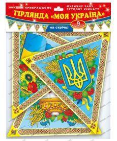 6837-1 Гірлянда.Україна (У) 100 оформлення інтер`єру ДНЗ ~13105166У